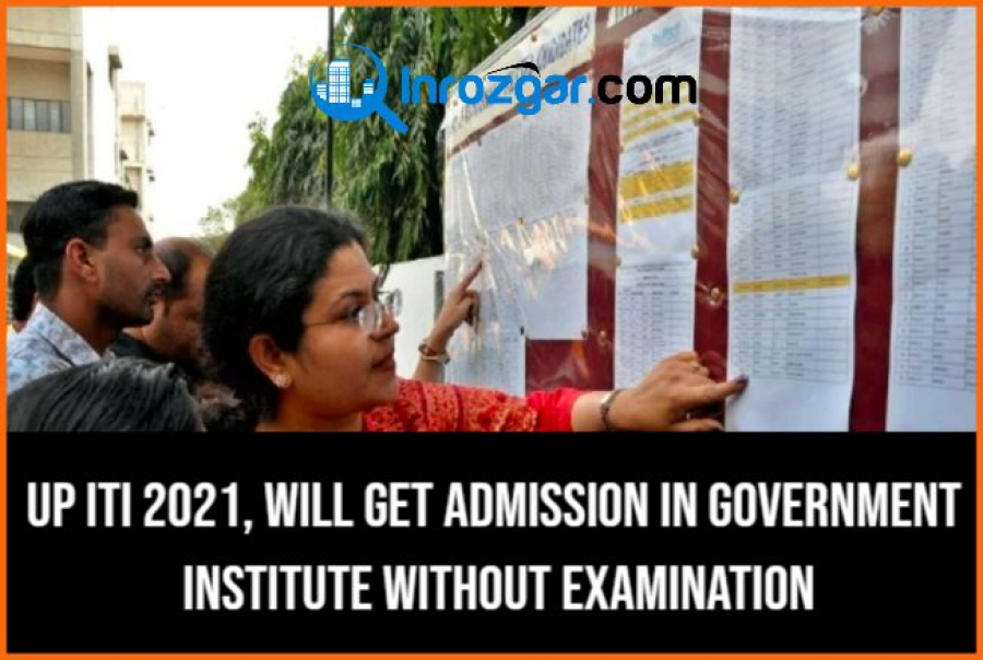 UP ITI 2021: Admission process has started in UP ITI, will get admission in government institute without examination